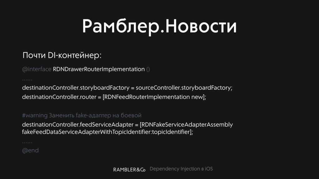 Dependency Injection в iOS Рамблер.Новости @int...
