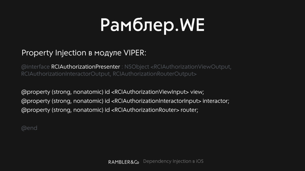 Dependency Injection в iOS Рамблер.WE @interfac...