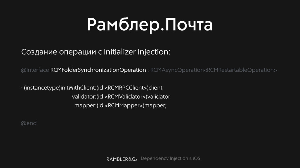 Dependency Injection в iOS Рамблер.Почта @inter...