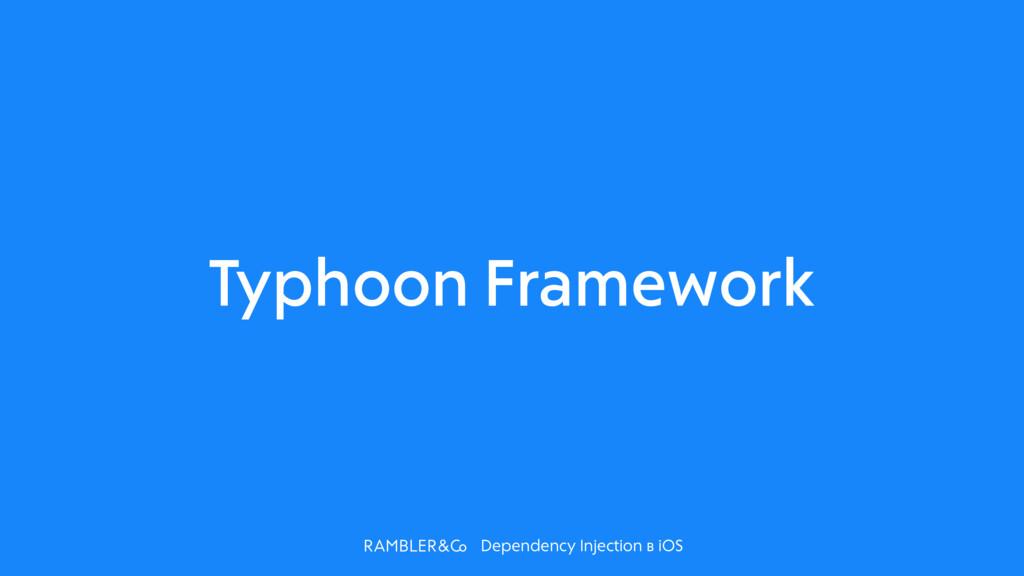 Dependency Injection в iOS Typhoon Framework