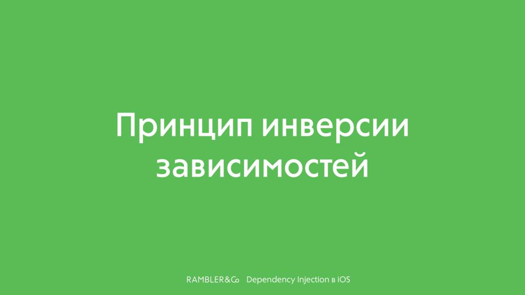 Dependency Injection в iOS Принцип инверсии зав...