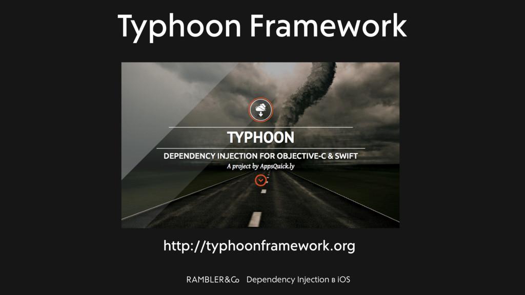 Dependency Injection в iOS Typhoon Framework ht...