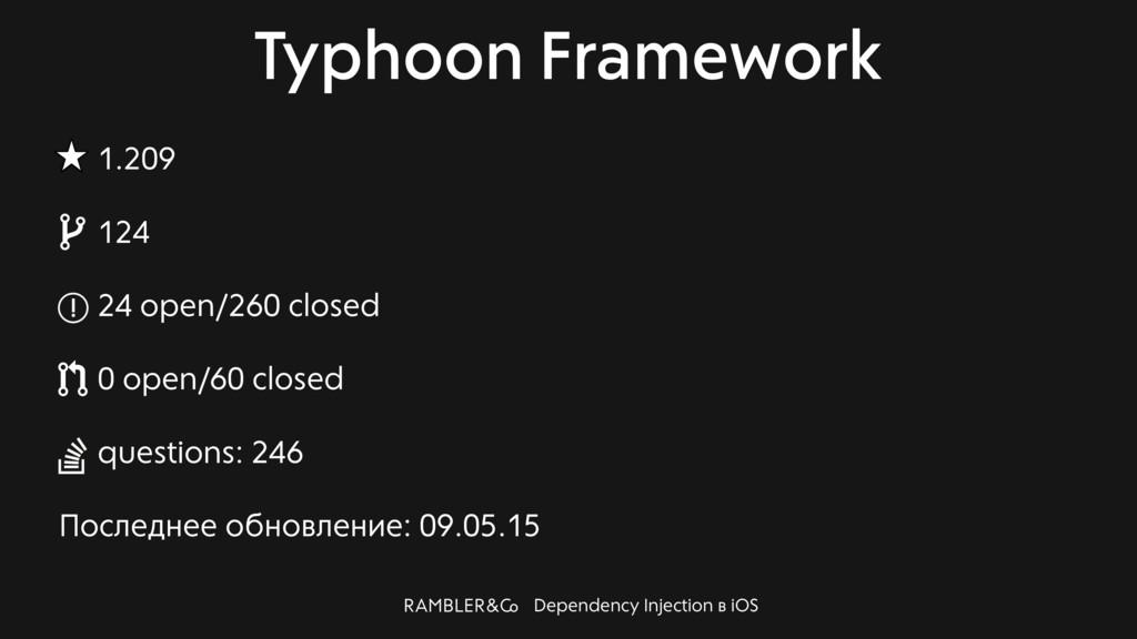 Dependency Injection в iOS Typhoon Framework 1....