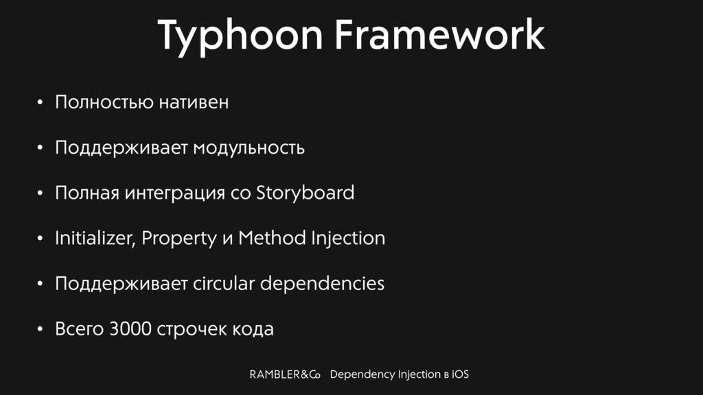 Dependency Injection в iOS Typhoon Framework • ...