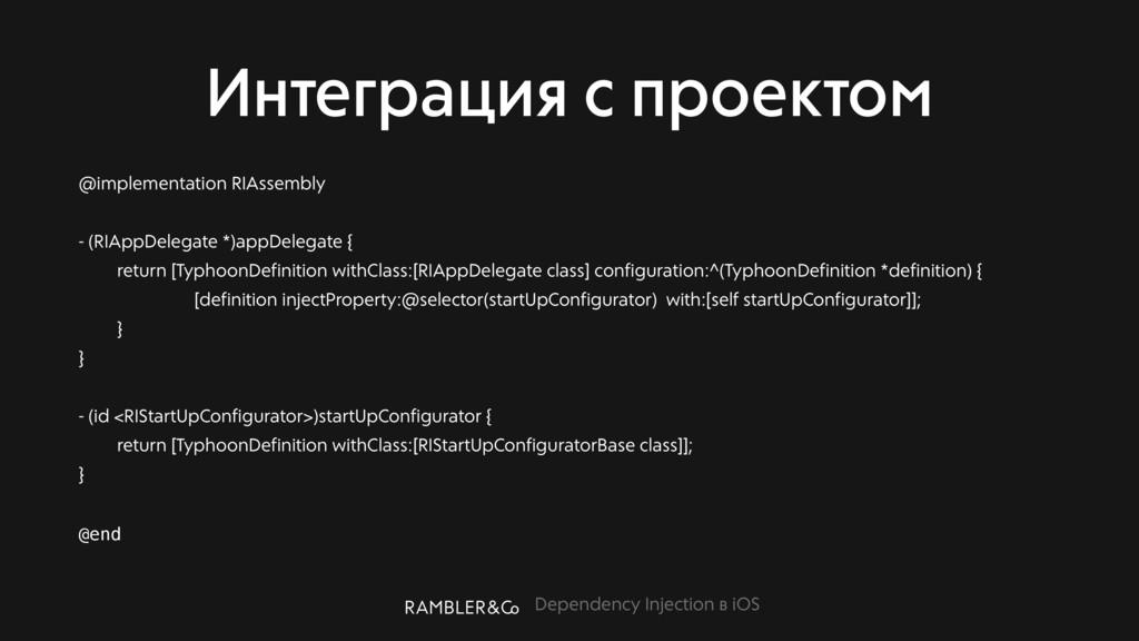Dependency Injection в iOS Интеграция с проекто...