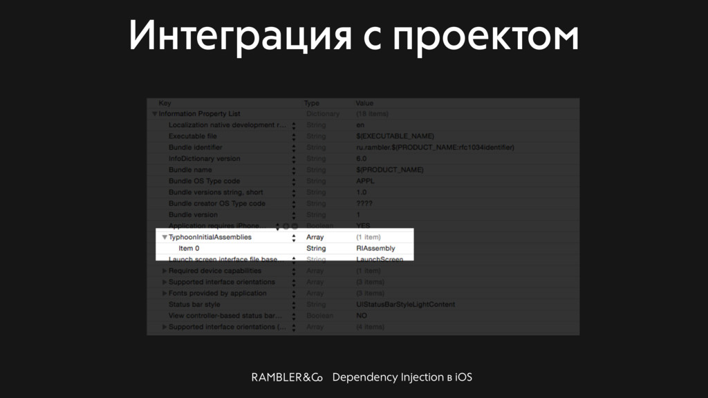 Dependency Injection в iOS Интеграция с проектом