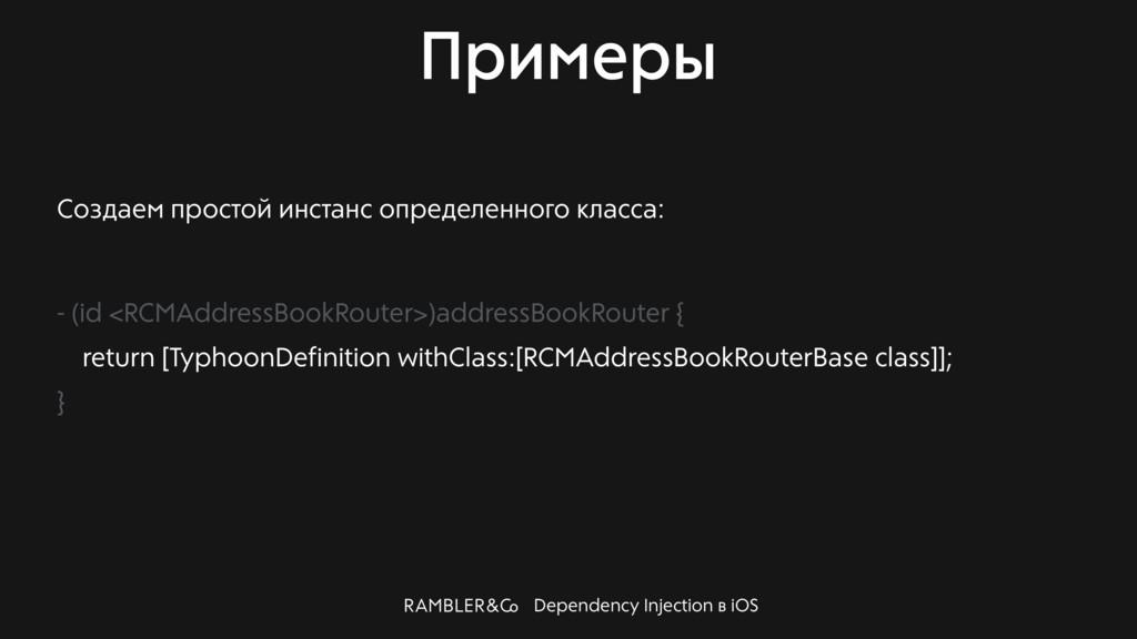 Dependency Injection в iOS Примеры Создаем прос...