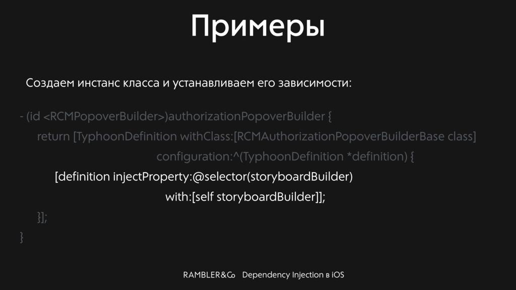 Dependency Injection в iOS Примеры Создаем инст...