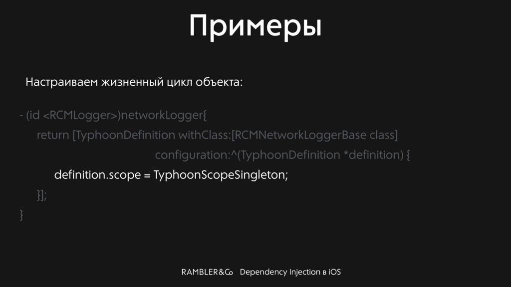 Dependency Injection в iOS Примеры Настраиваем ...
