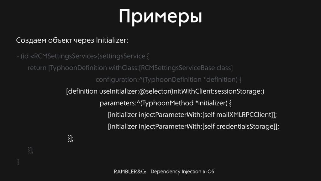Dependency Injection в iOS Примеры Создаем объе...