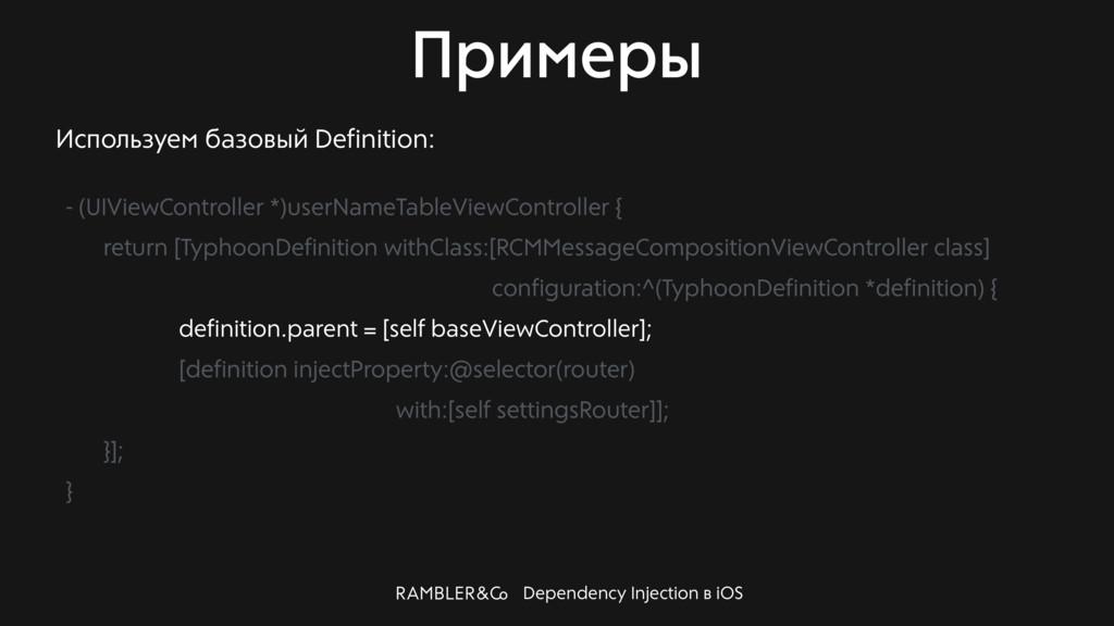Dependency Injection в iOS Примеры Используем б...
