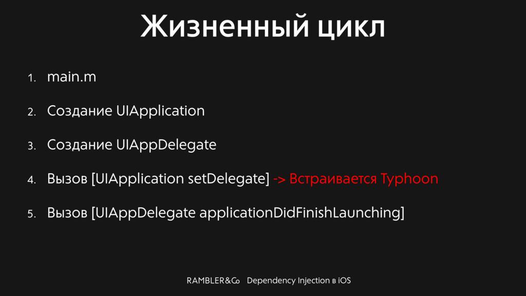 Dependency Injection в iOS Жизненный цикл 1. ma...