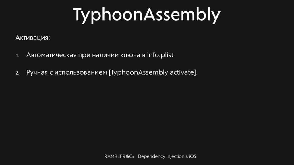 Dependency Injection в iOS TyphoonAssembly Акти...