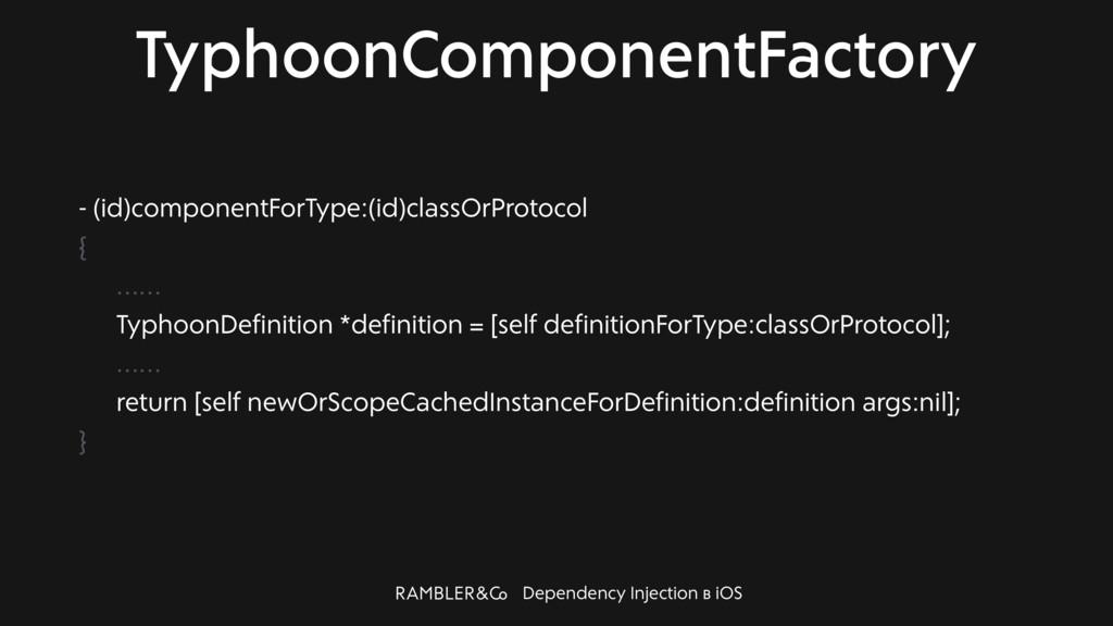 Dependency Injection в iOS TyphoonComponentFact...