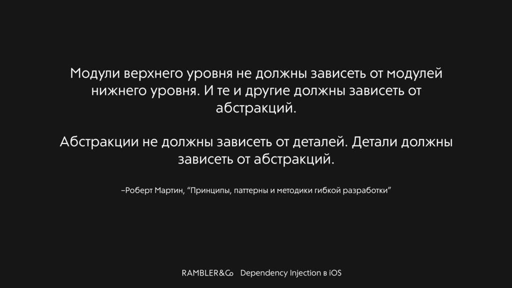 "Dependency Injection в iOS –Роберт Мартин, ""При..."