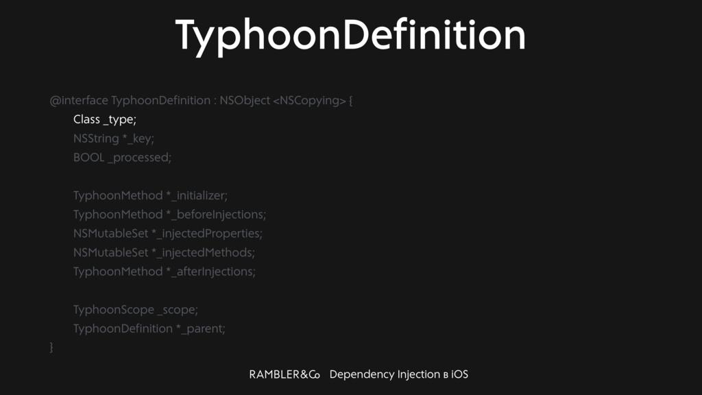 Dependency Injection в iOS TyphoonDefinition @i...