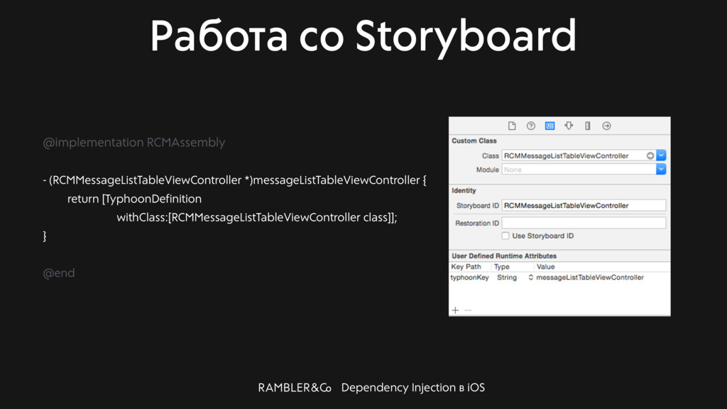 Dependency Injection в iOS Работа со Storyboard...