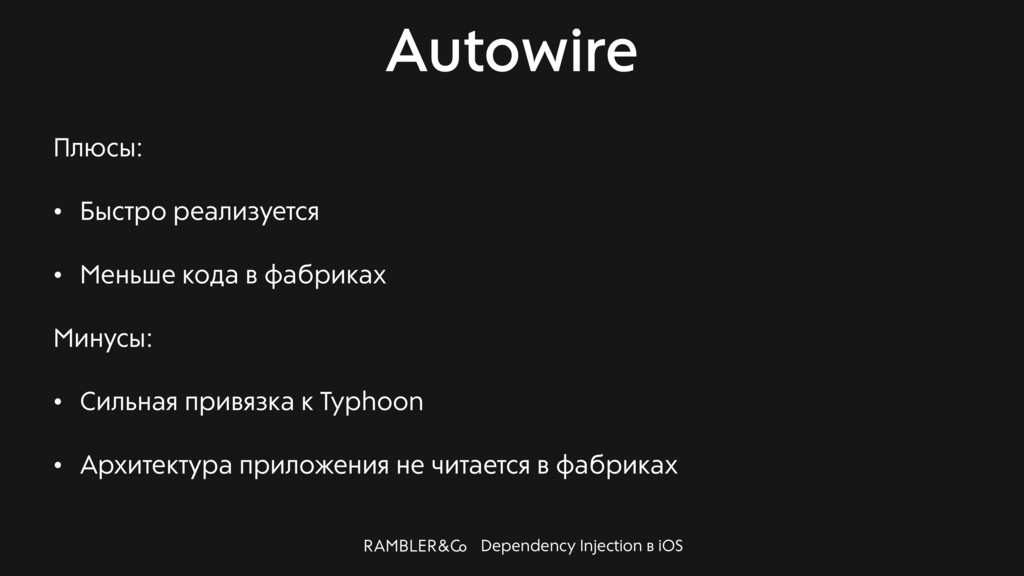 Dependency Injection в iOS Autowire Плюсы: • Бы...