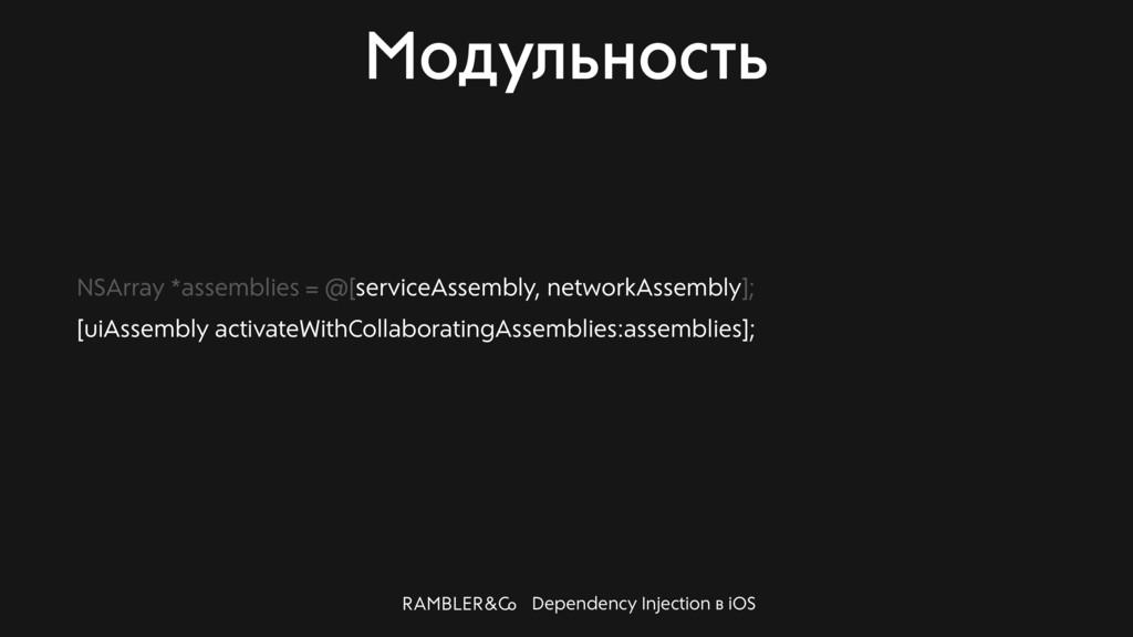 Dependency Injection в iOS Модульность NSArray ...