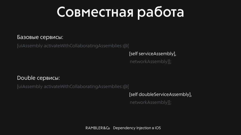 Dependency Injection в iOS Совместная работа Ба...