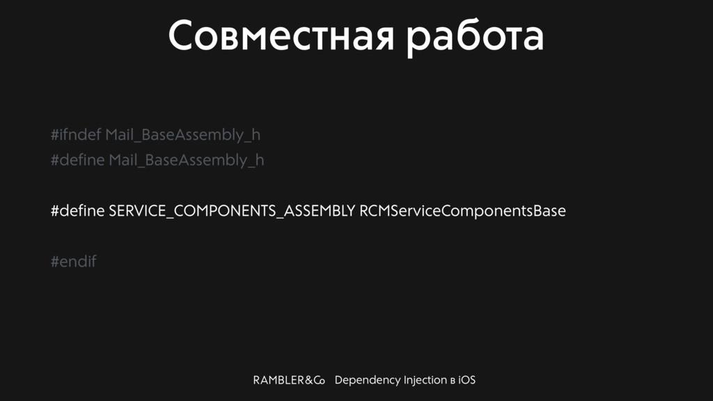 Dependency Injection в iOS Совместная работа #i...