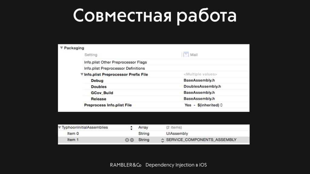 Dependency Injection в iOS Совместная работа