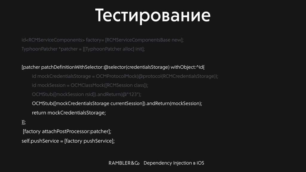 Dependency Injection в iOS Тестирование id<RCMS...