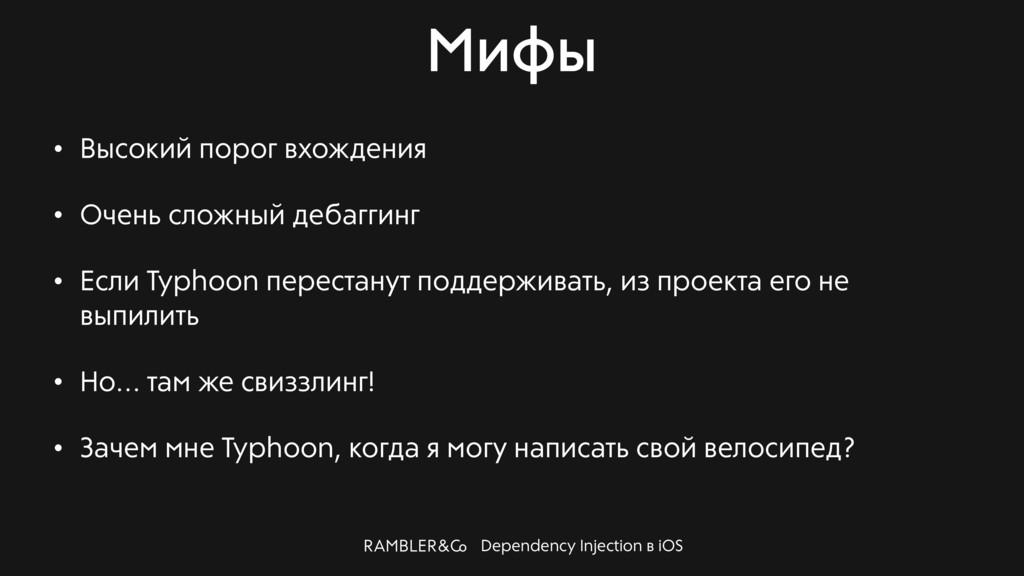 Dependency Injection в iOS Мифы • Высокий порог...