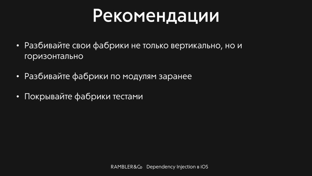 Dependency Injection в iOS Рекомендации • Разби...