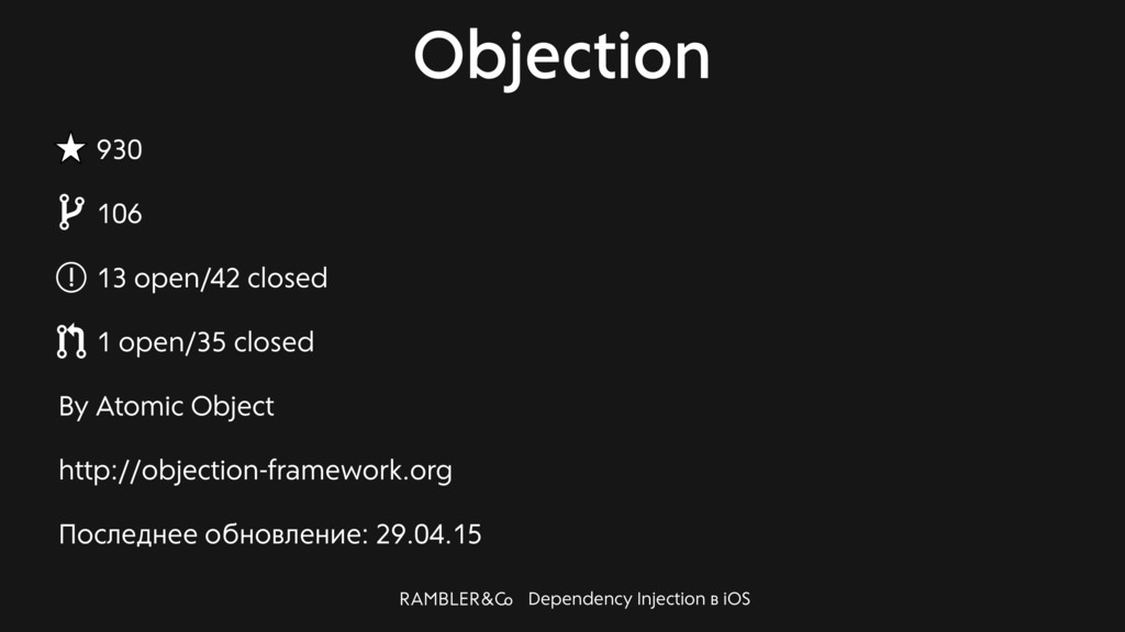 Dependency Injection в iOS Objection 930 106 13...