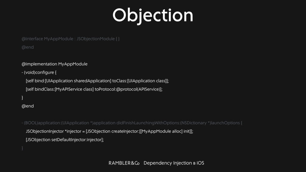 Dependency Injection в iOS Objection @interface...