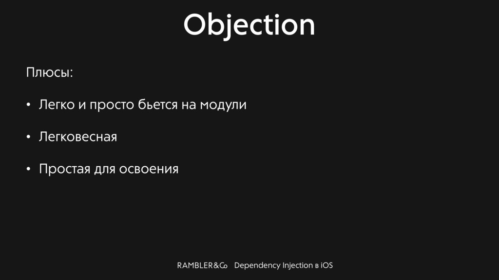 Dependency Injection в iOS Objection Плюсы: • Л...
