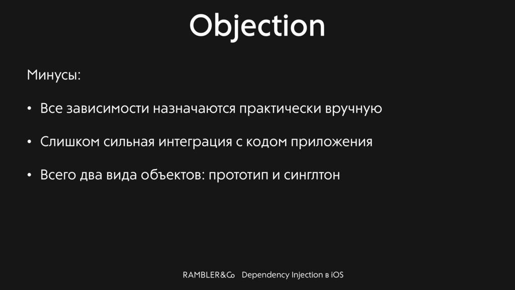 Dependency Injection в iOS Objection Минусы: • ...