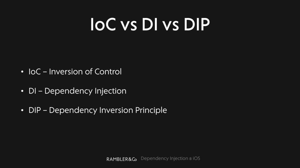 Dependency Injection в iOS IoC vs DI vs DIP • I...