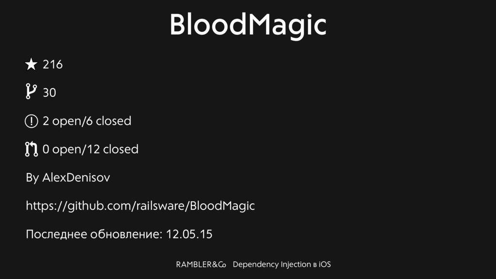 Dependency Injection в iOS BloodMagic 216 30 2 ...