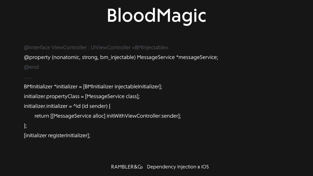 Dependency Injection в iOS BloodMagic @interfac...
