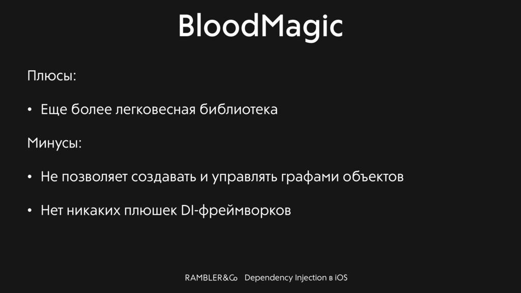Dependency Injection в iOS BloodMagic Плюсы: • ...
