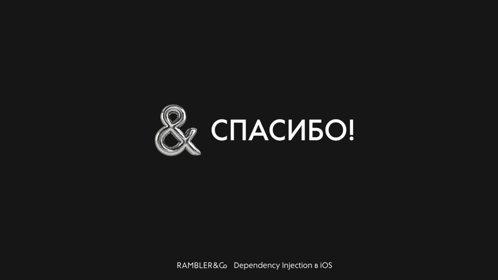 Dependency Injection в iOS СПАСИБО!