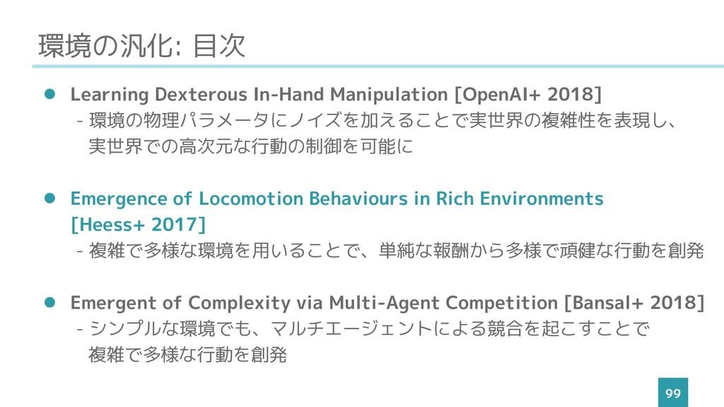 環境の汎化: 目次 99 ⚫ Learning Dexterous In-Hand Manip...