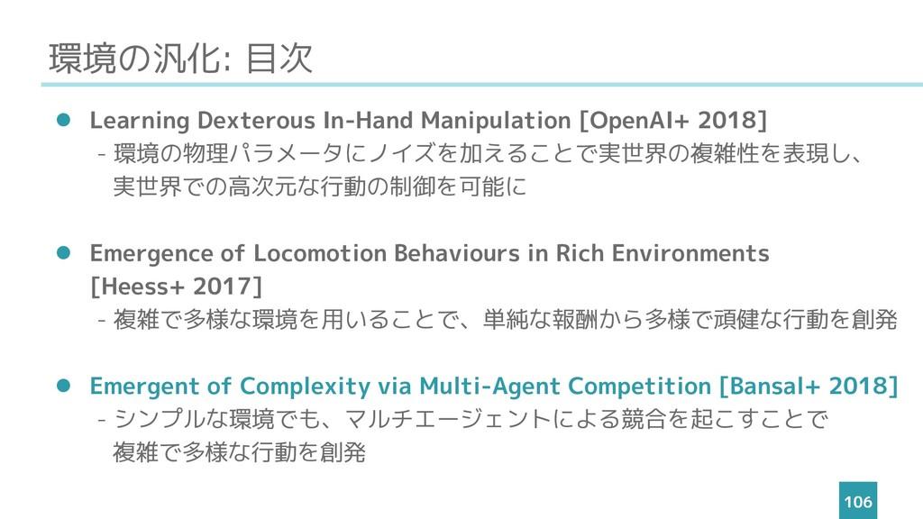 環境の汎化: 目次 ⚫ Learning Dexterous In-Hand Manipula...