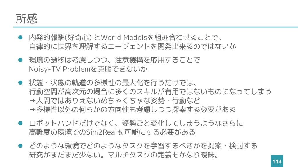 所感 ⚫ 内発的報酬(好奇心) とWorld Modelsを組み合わせることで、 自律的に世界...