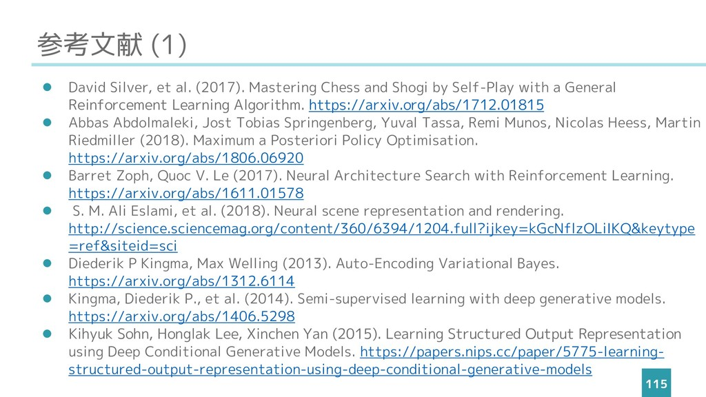 参考文献 (1) ⚫ David Silver, et al. (2017). Masteri...