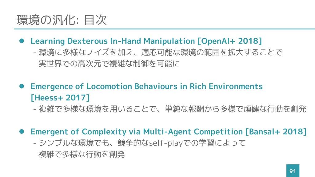 環境の汎化: 目次 91 ⚫ Learning Dexterous In-Hand Manip...