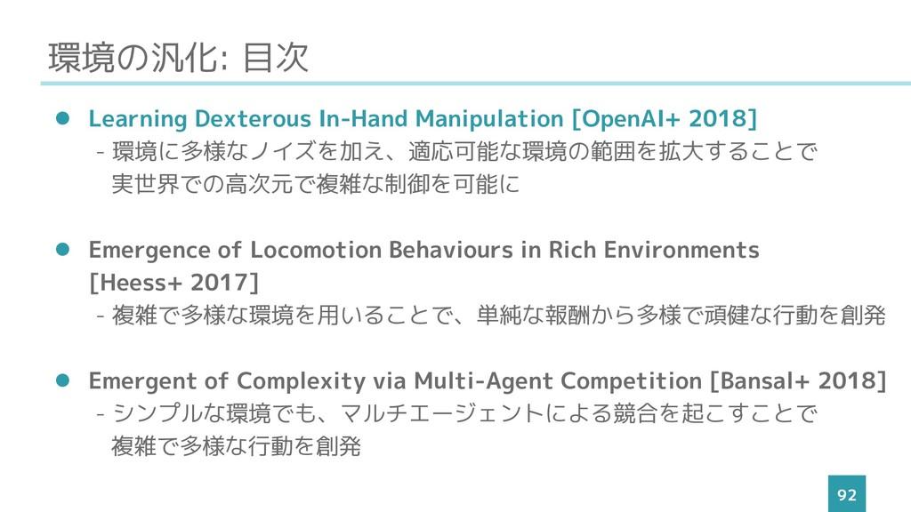 環境の汎化: 目次 92 ⚫ Learning Dexterous In-Hand Manip...