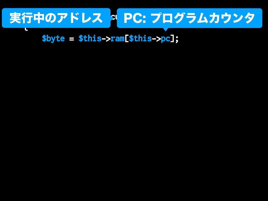 public function executeInstruction() { $byte = ...