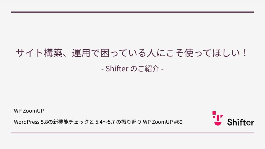 サイト構築、運⽤で困っている⼈にこそ使ってほしい! WP ZoomUP  WordPress...