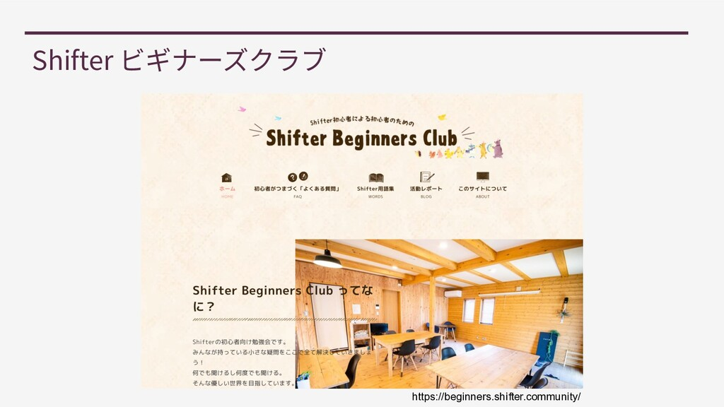 Shifter ビギナーズクラブ https://beginners.shifter.comm...