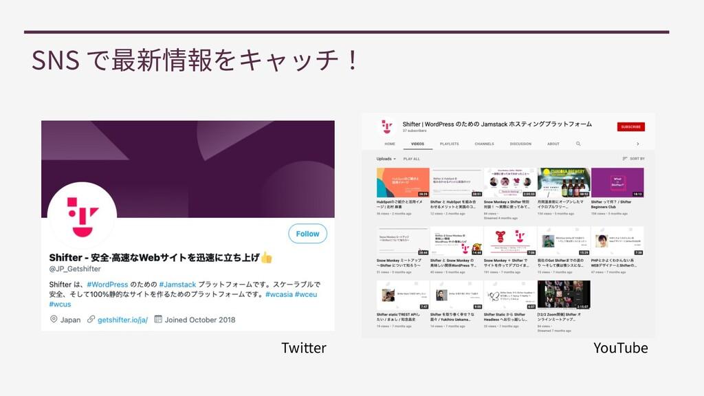 SNS で最新情報をキャッチ! YouTube Twitter