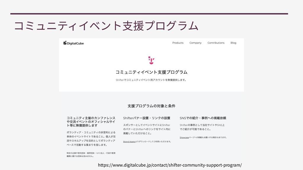 コミュニティイベント⽀援プログラム https://www.digitalcube.jp/co...