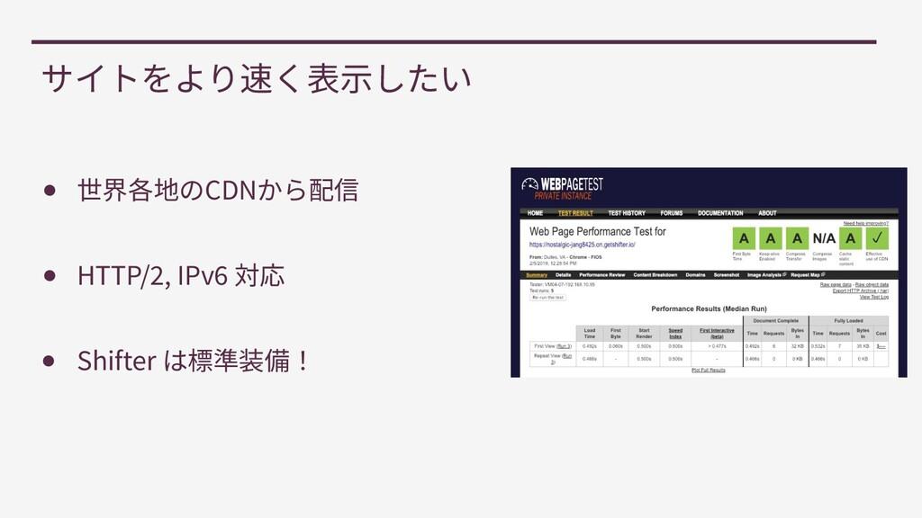 サイトをより速く表⽰したい ● 世界各地のCDNから配信  ● HTTP/ 2 , IPv ...